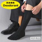 足の甲のむくみにはこの靴下!靴下で足の甲のむくみ対策をする